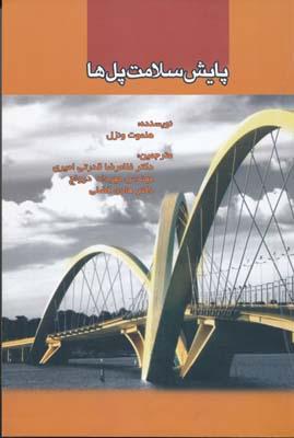 پايش سلامت پل ها