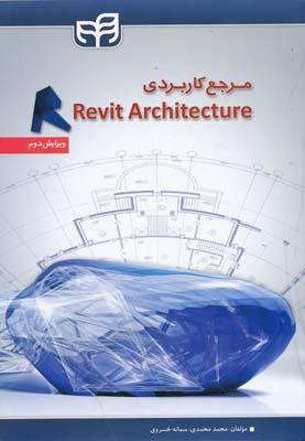 مرجع كاربردي revit Architecture
