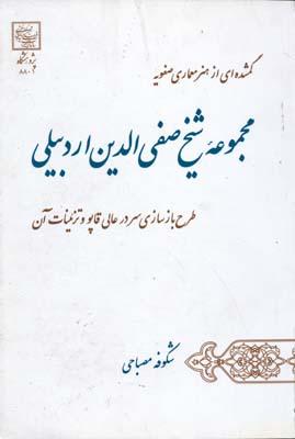 مجموعه شيخ صفي الدين اردبيلي