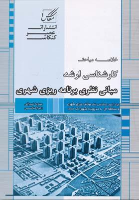 خلاصه مباحث ارشد مباني نظري برنامه ريزي شهري