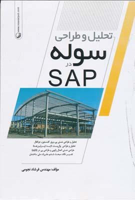 تحلیل و طراحی سوله در SAP