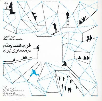 فرم فضا و نظم در معماري ايران