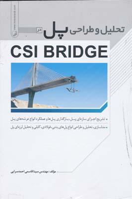تحليل و طراحي پل درCSI BRIDGE