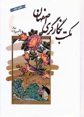 مكتب نگارگري اصفهان