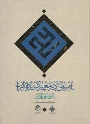 نام علي در معماري اسلامي
