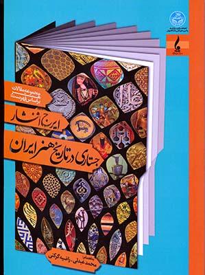 جستاري در تاريخ هنر ايران