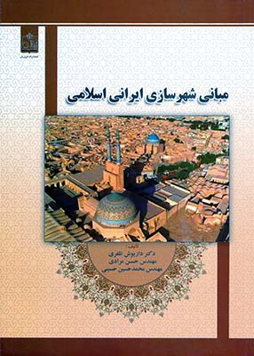 مباني شهرسازي ايراني اسلامي