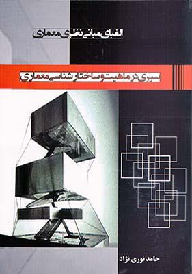 الفباي مباني نظري معماري - سيري در ماهيت و ساختار شناسي معماري