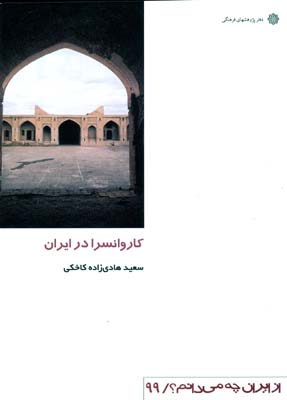 كاروانسرا در ايران