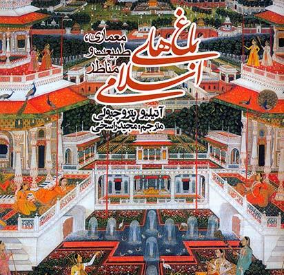 باغ های اسلامی