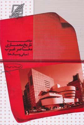 خلاصه تاريخ معماري معاصر غرب