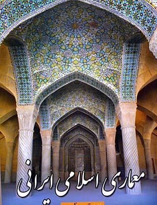معماري اسلامي ايراني