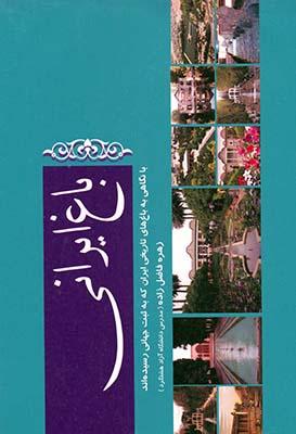 باغ ایرانی فاضل زاده