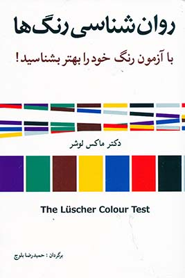 روان شناسي رنگ ها با آزمون رنگ خود را بهتر بشناسيد