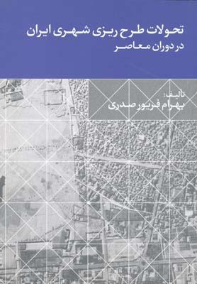 تحولات طرح ريزي شهري ايران در دوران معاصر