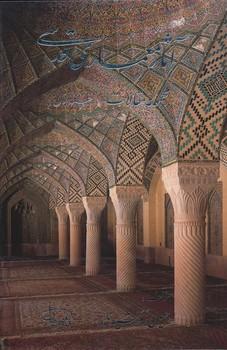 آثار معماری قدسی - مجموعه مقالات جلد اول
