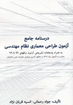 درسنامه جامع آزمون طراحي معماري نظام مهندسي - قربان نژاد