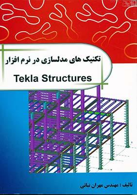تكنيك هاي مدل سازي Tekla strutures