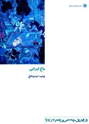 از ايران - باغ ايراني 97