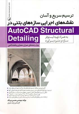 ترسيم سريع و آسان نقشه هاي اجرايي سازه هاي بتني در autocad struc deta