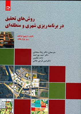 روش هاي تحقيق در برنامه ريزي شهري و منطقه اي