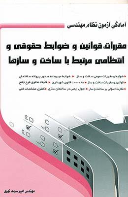 آمادگي نظام - ضوابط حقوقي و انتظامي مرتبط با ساخت و ساز
