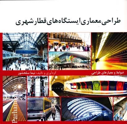 طراحي معماري ايستگاه هاي قطار شهري