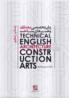زبان تخصصي معماري و هنرهاي ساخت