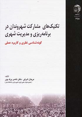 تكنيك هاي مشاركت شهروندان در برنامه ريزي و مديريت شهري