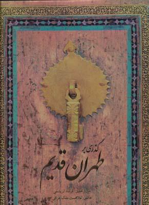 گذري بر طهران قديم