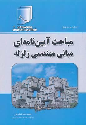 مباحث آيين نامه اي مباني مهندسي زلزله