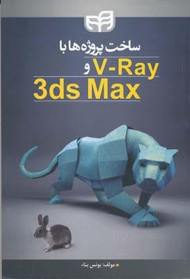 ساخت پروژه ها با v-Ray و max