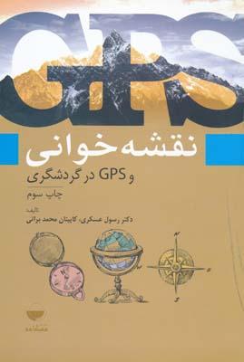 نقشه خوانی و GPS در گردشگری