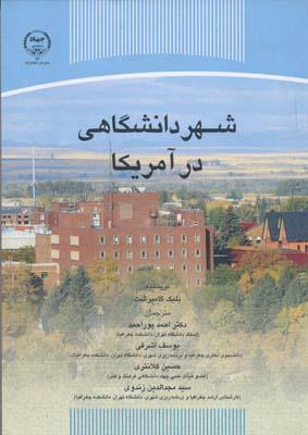 شهر دانشگاهي در آمريكا