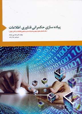 پياده سازي حكمراني فناوري اطلاعات