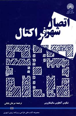 اتصال شهر فراکتال