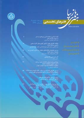 مجله هنرهاي زيبا 18.4 تجسمي