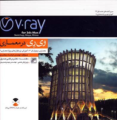 وي ري در معماري - vray