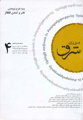 فصلنامه هنر و تمدن شرق 4