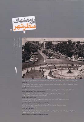 دو فصلنامه پژوهشهاي منظر شهر 1