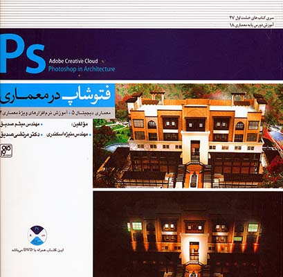 فتوشاپ در معماري همراه DVD