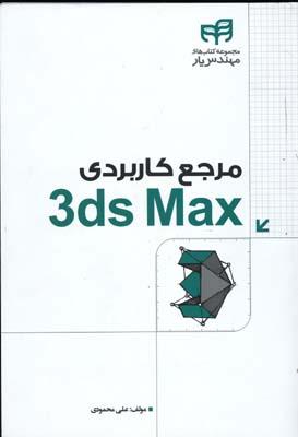 مرجع كاربردي 3DS MAX