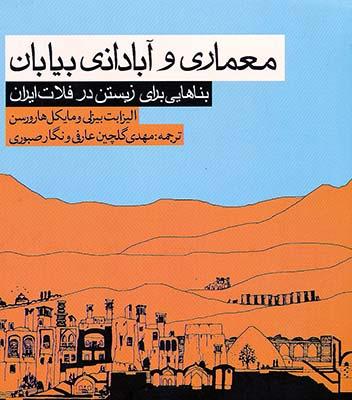 معماري و آباداني بياباني - بناهاي براي زيستن در فلات ايران