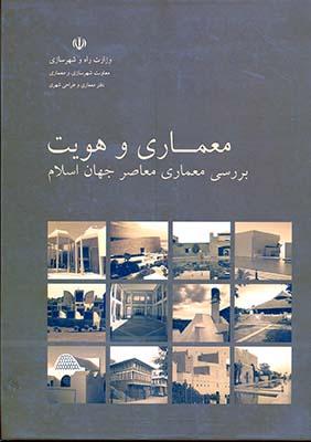 معماري و هويت - بررسي معماري معاصر جهان اسلام