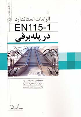 الزامات استاندارد EN115-1در پله برقي