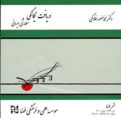 دريافت يگانگي در معماري ايراني