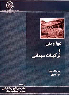 دوام بتن و تركيبات سيماني