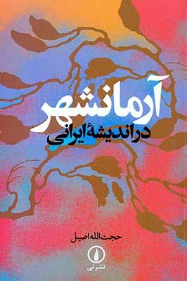 آرمانشهر در انديشه ايراني