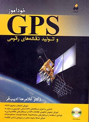 خودآموز GPSو توليد نقشه هاي رقومي