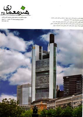 فصلنامه هنر معماري 35